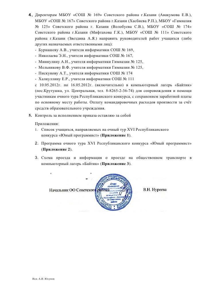 Директорам МБОУ «СОШ № 169»