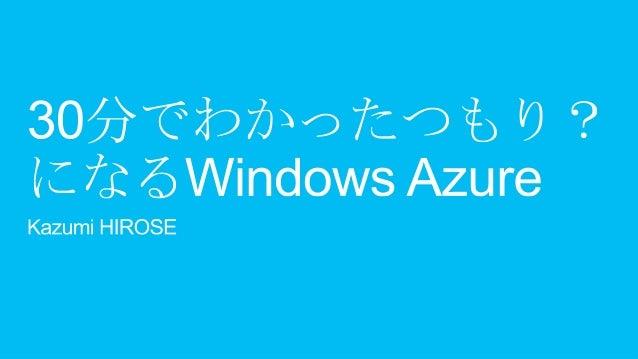 Microsoft MVP – Windows Azure http://www.facebook.com/kazumi.hirose  インフラ、ネットワーク、プログラム、OSも言語も問わず雑食でやってます。 PC歴24年、LinuxはDeb...