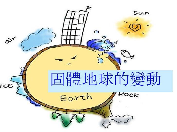 固體地球的變動