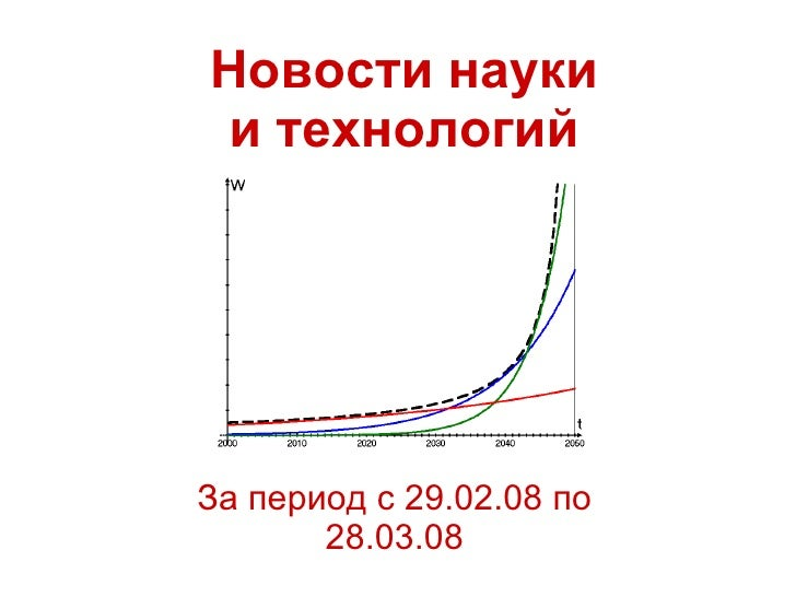 Новости науки и технологий За период с 2 9 . 02 .0 8  по 2 8 . 03 .08