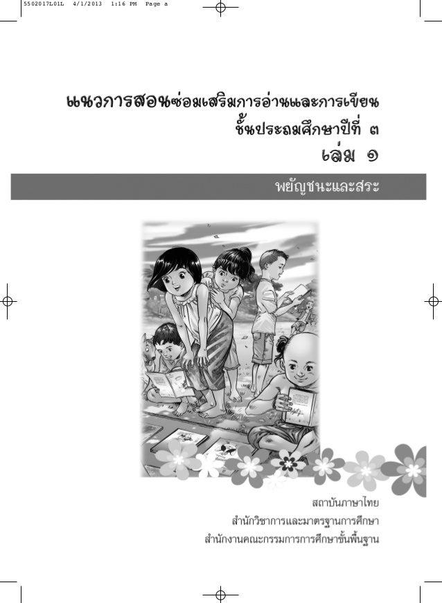 5502017L01L   4/1/2013   1:16 PM   Page a