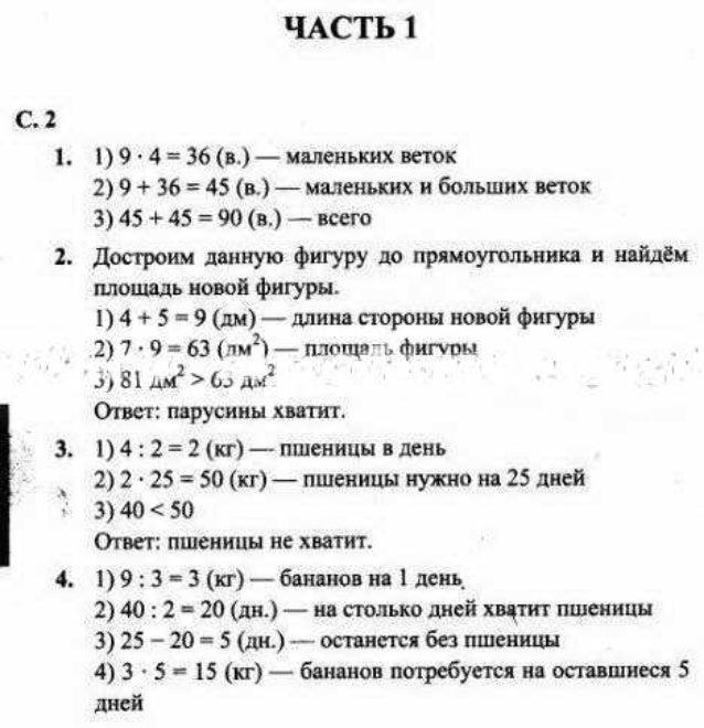 Математика 2 класс демидова козлова тонких ответы бесплатно онлайн