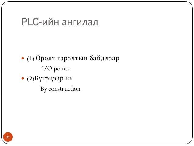 PLC-ийн ангилал  (1) Оролт гаралтын байдлаар  I/O points  (2)Бүтэцээр нь By construction  31