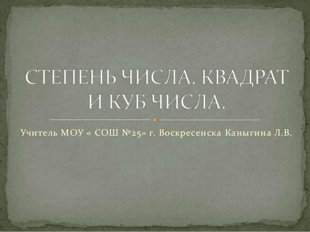 Учитель МОУ « СОШ №25» г. Воскресенска Каныгина Л.В.