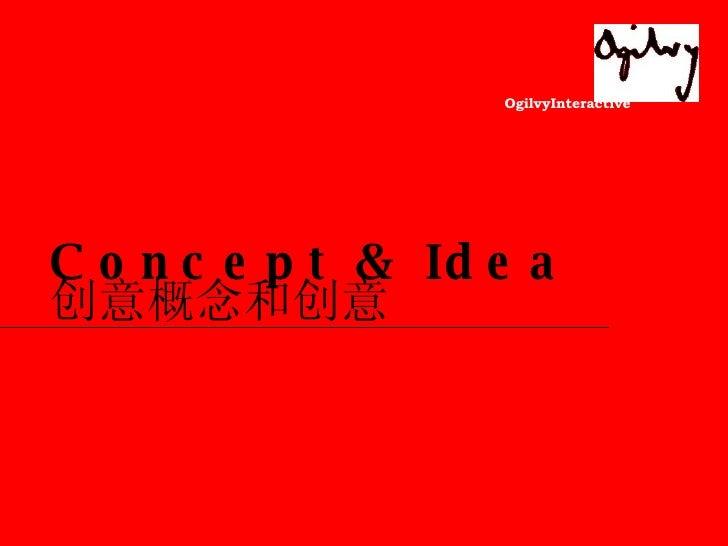 Concept & Idea 创意概念和创意