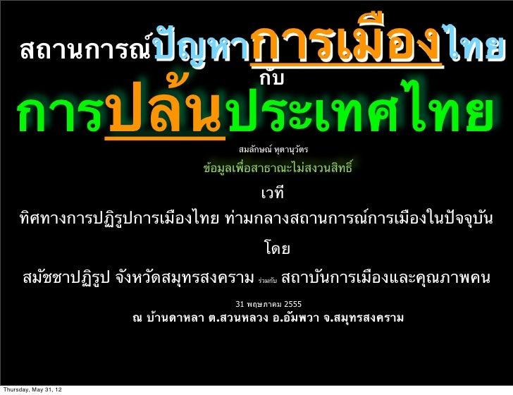 สัมนาสถานะการณ์ประเทศไทย