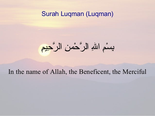 Surah Luqman (Luqman) مِِحميِ رَّ ال نِ حنمِْنم رَّ ال هللِ ا مِسِْنم بِ In the name of Alla...