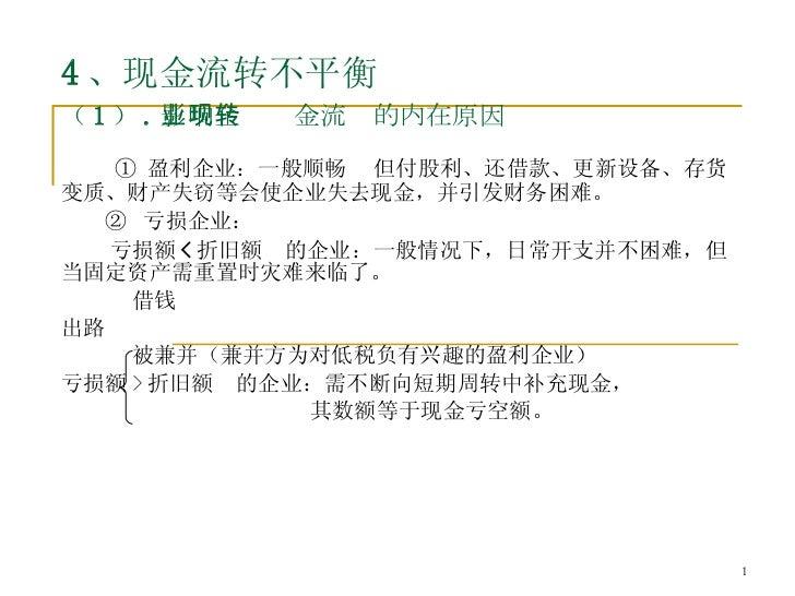 香港六合彩 » SlideShare