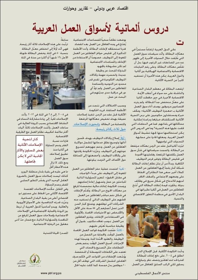 دروس ألمانية لسوق العمل العربية