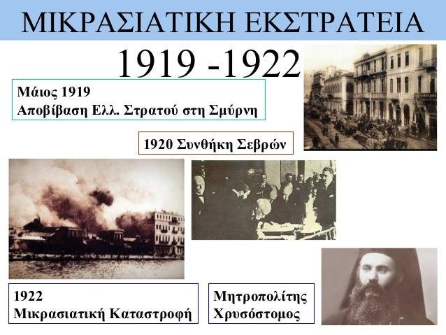 ΜΙΚΡΑΣΙΑΤΙΚΗ ΕΚΣΤΡΑΤΕΙΑ 1919 -1922Μάιος 1919 Αποβίβαση Ελλ. Στρατού στη Σμύρνη 1920 Συνθήκη Σεβρών 1922 Μικρασιατική Κατασ...