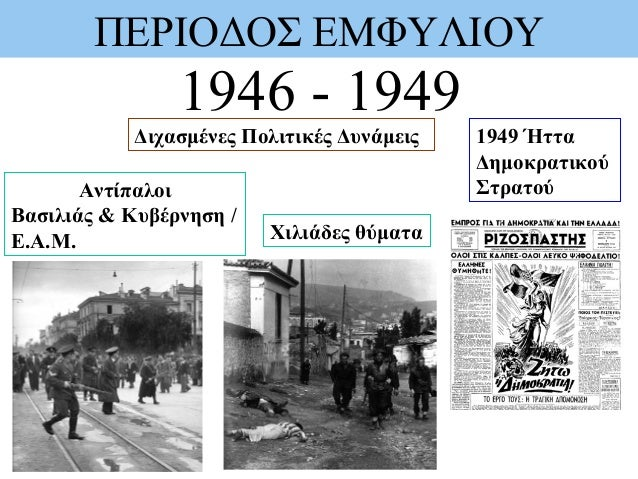 ΠΕΡΙΟΔΟΣ ΕΜΦΥΛΙΟΥ 1946 - 1949 1949 Ήττα Δημοκρατικού Στρατού Χιλιάδες θύματα Αντίπαλοι Βασιλιάς & Κυβέρνηση / Ε.Α.Μ. Διχασ...