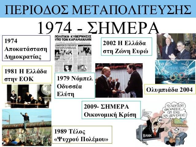 1989 Τέλος «Ψυχρού Πολέμου» ΠΕΡΙΟΔΟΣ ΜΕΤΑΠΟΛΙΤΕΥΣΗΣ 1974 - ΣΗΜΕΡΑ 2002 Η Ελλάδα στη Ζώνη Ευρώ 1981 Η Ελλάδα στην ΕΟΚ 1979 ...