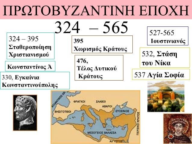 ΠΡΩΤΟΒΥΖΑΝΤΙΝΗ ΕΠΟΧΗ 324 – 565324 – 395 Σταθεροποίηση Χριστιανισμού 527-565 Ιουστινιανός395 Χωρισμός Κράτους 532, Στάση το...