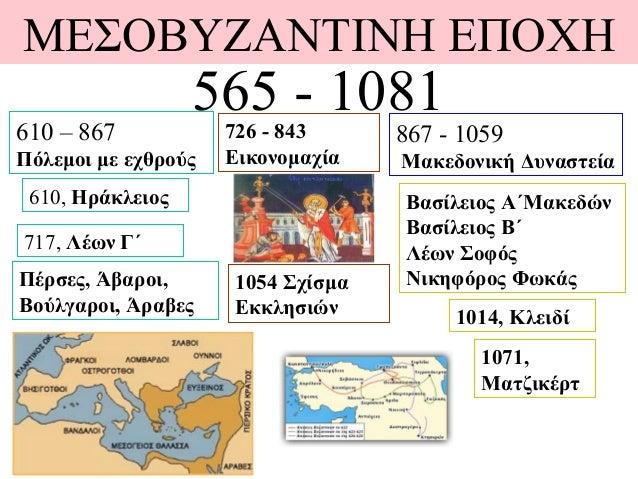 ΜΕΣΟΒΥΖΑΝΤΙΝΗ ΕΠΟΧΗ 565 - 1081 610 – 867 Πόλεμοι με εχθρούς 867 - 1059 Μακεδονική Δυναστεία Βασίλειος Α΄Μακεδών Βασίλειος ...