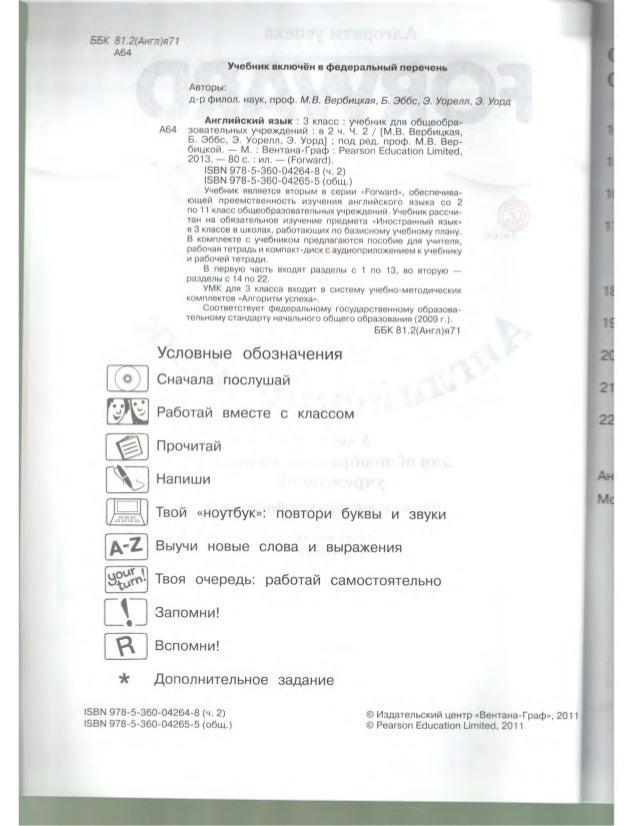 ГДЗ по информатике за 7 класс ФГОС Л.Л. Босова, А.Ю. Босова