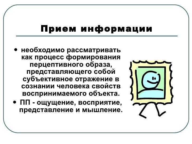 Прием информации