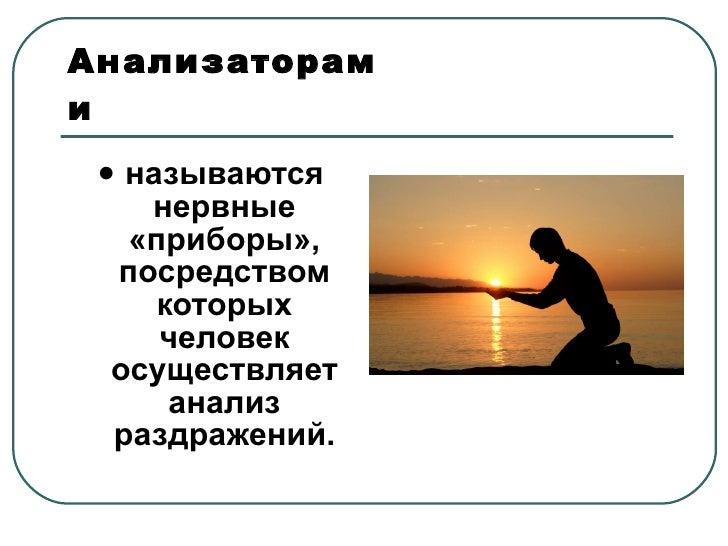 Лекция 3, психофизиологические