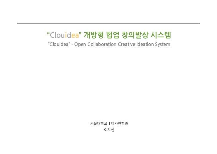 """Clouidea"" 개방형 협업 창의발상 시스템""Clouidea"""