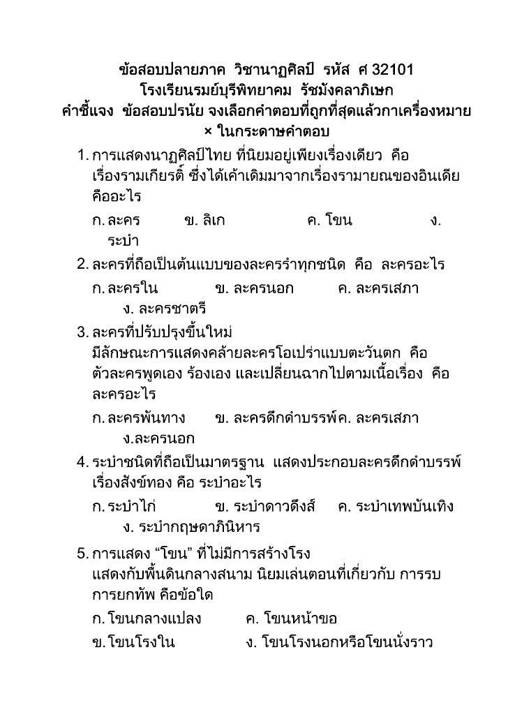 ข้อสอบปลายภาค  วิชานาฏศิลป์  รหัส  ศ 32101