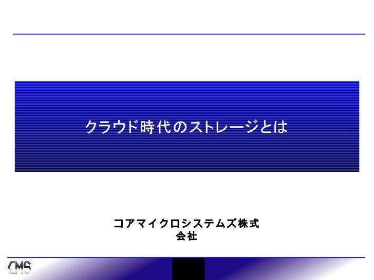 コアマイクロシステムズ株式      会社