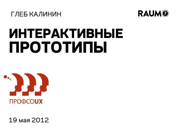 Г. Калинин - «Интерактивные прототипы»