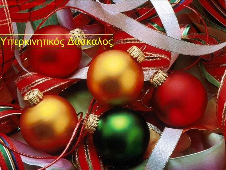 http://36dimotiko.blogspot.comΥπερκινητικός Δάσκαλος