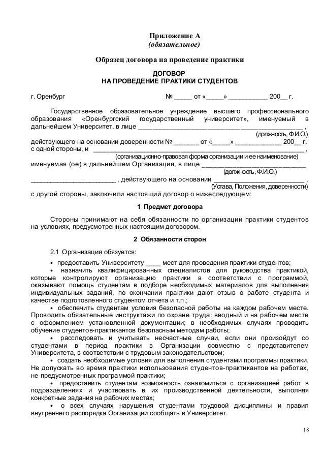 приказ об окончании производственной практики образец
