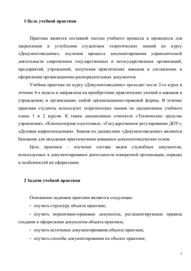 характеристика на документоведа образец - фото 9