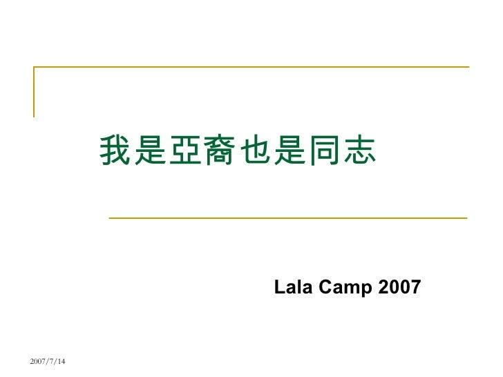 我是亞裔也是同志 Lala Camp 2007
