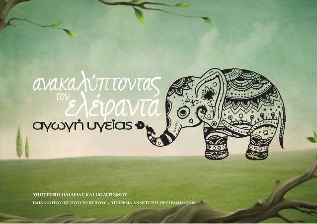 Ανακαλύπτοντας τον ελέφαντα