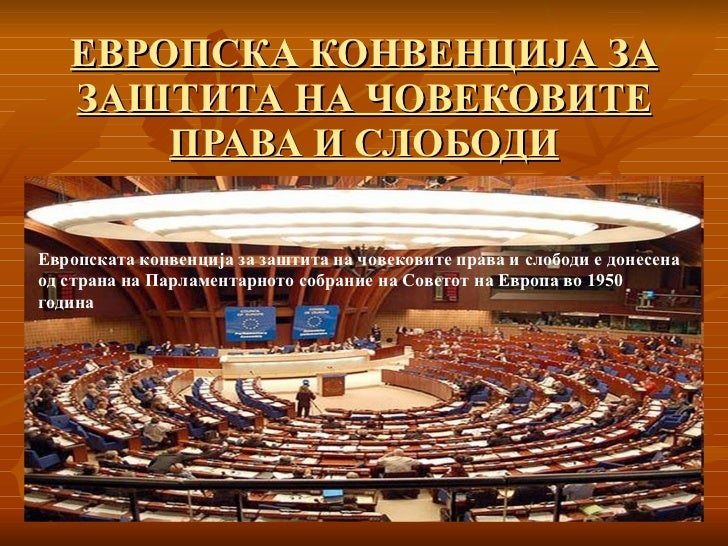 ЕВРОПСКА КОНВЕНЦИЈА ЗА ЗАШТИТА НА ЧОВЕКОВИТЕ ПРАВА И СЛОБОДИ Европската конвенција за заштита на човековите права и слобод...