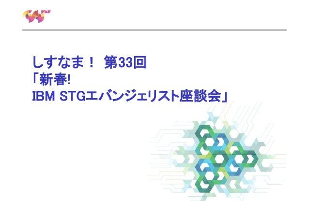 第33回「(新春!)IBM STGエバンジェリスト座談会」(2014/02/06 on しすなま!)