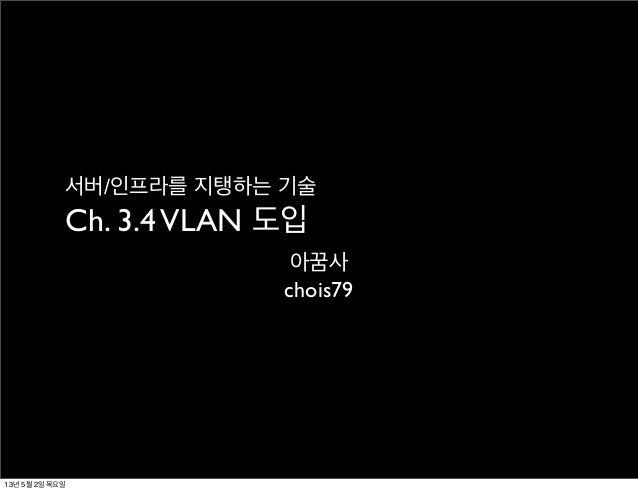 서버/인프라를 지탱하는 기술Ch. 3.4VLAN 도입아꿈사chois7913년 5월 2일 목요일