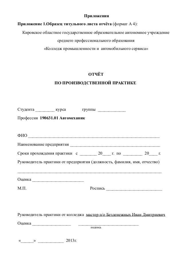 титульный лист отчета по практике по госту образец