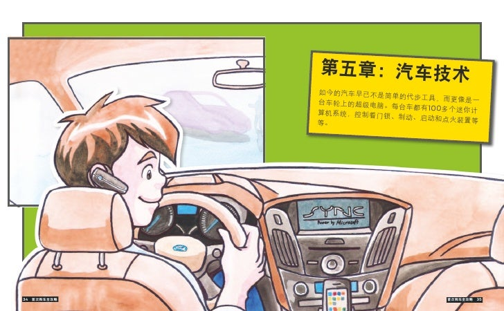 First Gear Chinese edition, 汽车技术 (Chapter 05)