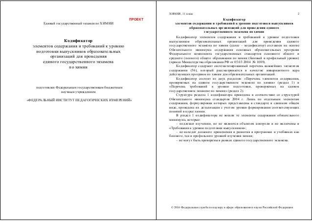 государственные требования к уровню подготовки выпускников вузов: