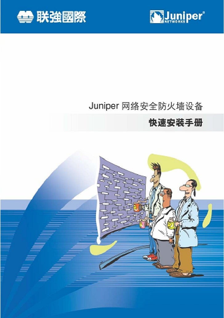 Juniper网络防火墙设备快速安装手册