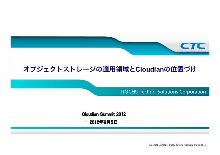 オブジェクトストレージの適用領域とCloudianの位置づけ (Cloudian Summit 2012)