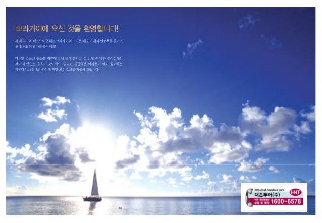 보라카이 여행 가이드북 (36페이지)