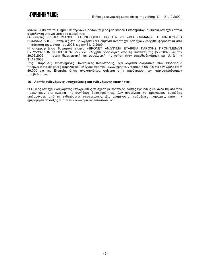 Ετήσιες οικονομικές καταστάσεις της χρήσης 1.1 – 31.12.2009    Ιουνίου 2008 απ' το Τμήμα Εσωτερικών Προσόδων (Γραφείο Φόρο...