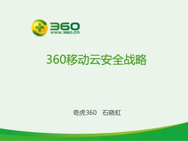 360移动云安全战略奇虎360 石晓虹