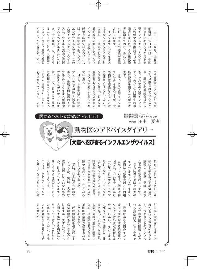 愛するペットのために…Vol.361 動物医のアドバイスダイアリー 79 2013.12   二 〇 一 三 年 四 月 、 世 界 保 健 機 構 ( W H O ) は 、 中 国 で ヒ ト に お け る H 7 N 9 亜 型 イ ン...