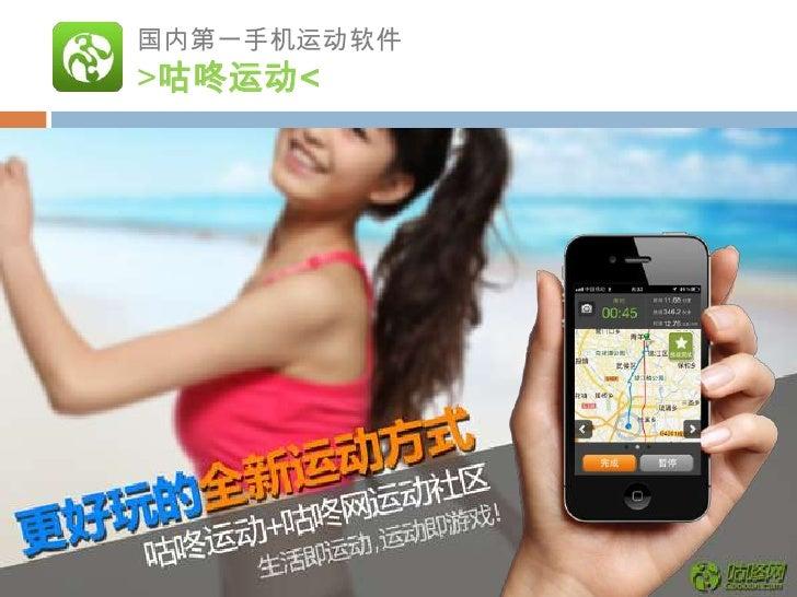 国内第一手机运动软件>咕咚运动<