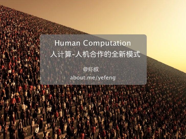 Human Computation人计算-人机合作的全新模式       @虾叔   about.me/yefeng