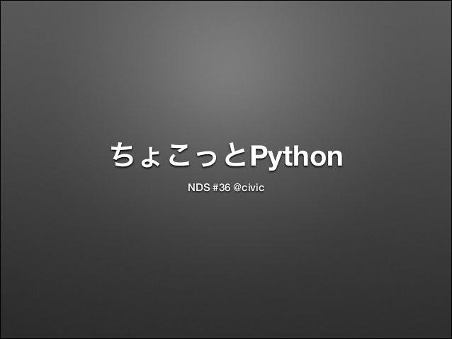 第36回NDS 発表資料 ちょこっとpython