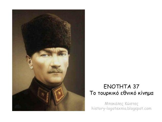 ΕΝΟΤΗΤΑ 37. Το τουρκικό εθνικό κίνημα