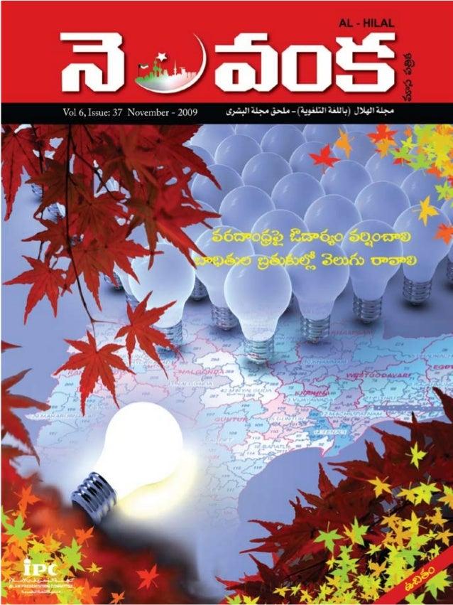 nelavanka  november telugu 2009
