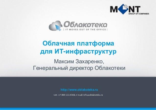 Максим Захаренко, Генеральный директор Облакотеки Облачная платформа для ИТ-инфраструктур http://www.oblakoteka.ru