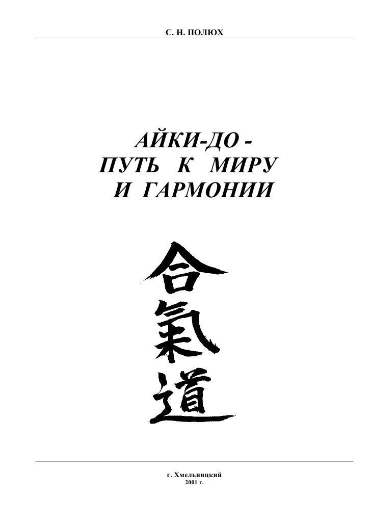 С. Н. ПОЛЮХ  АЙКИ-ДО -ПУТЬ К МИРУ И ГАРМОНИИ    г. Хмельницкий        2001 г.