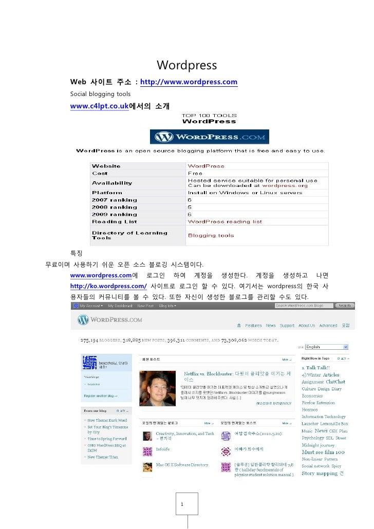 Wordpress     Web 사이트 주소 : http://www.wordpress.com     Social blogging tools     www.c4lpt.co.uk에서의 소개         특징 무료이며 사용...